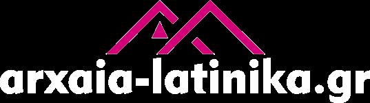 Αρχαία - Λατινικά