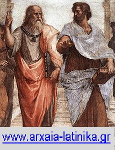 Οδηγίες για τα αρχαία