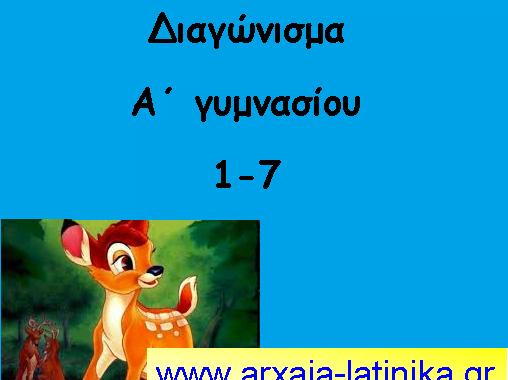 Α΄  γυμνασίου Διαγώνισμα 1-7